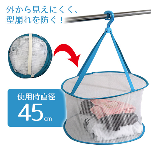 ぬいぐるみやセーターなどに便利 吊るし掛けネット 注目ブランド 型崩れしない 平干しランドリーネットハンガー 約57cm 直径 メール便送料無料 約45cm×高さ 高品質