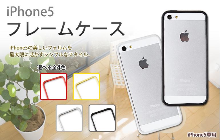 b99649c857 楽天市場】【メール便送料無料】iPhone5 iphone5s iPhoneSE対応ケース ...
