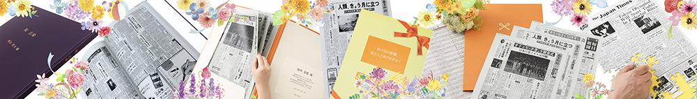 お誕生日新聞 楽天市場店:生まれた日の新聞ギフトショップ