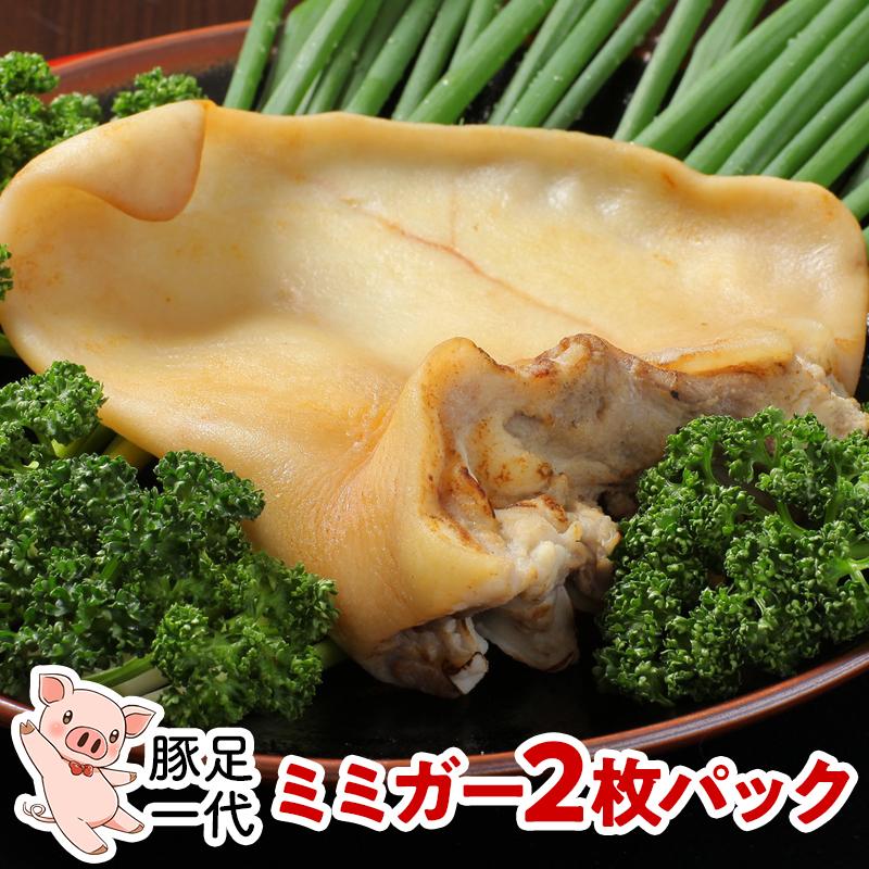 新作アイテム毎日更新 国産 ミミガー 豚耳 ぶたみみ 上品 ブタミミ お歳暮 通販 shin-mimiga-002 冷蔵 ミミガー2枚パック お取り寄せ ギフト