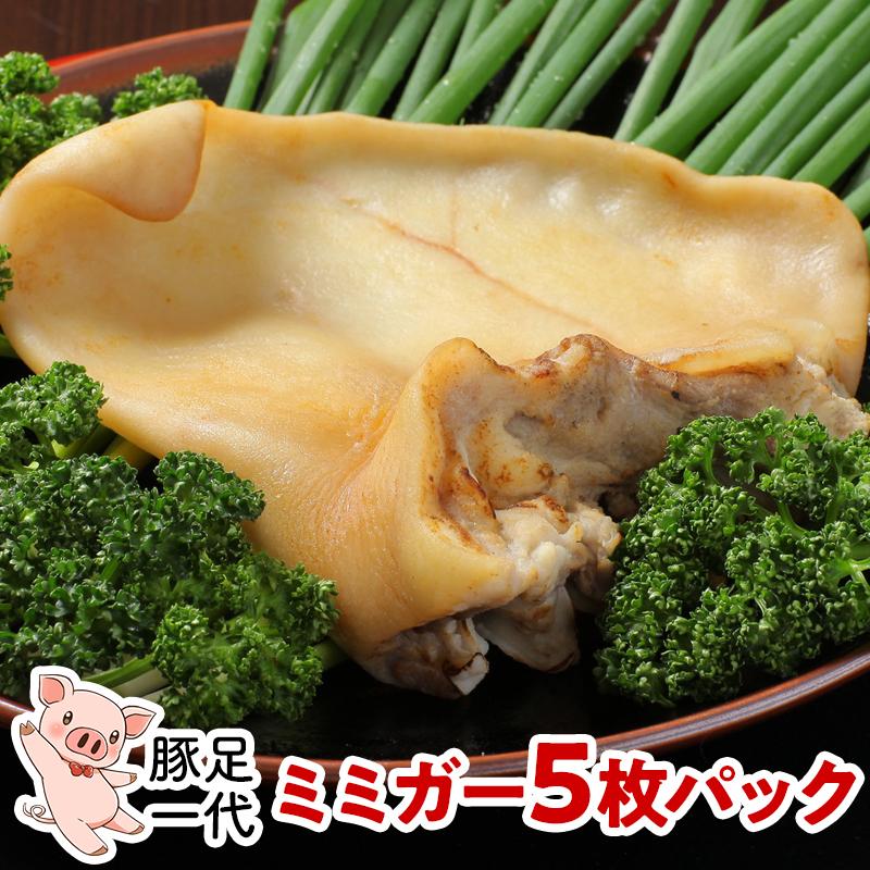 国産 ミミガー 豚耳 ぶたみみ ブタミミ お歳暮 お取り寄せ 大規模セール ギフト 通販 ミミガー5枚パック 冷蔵 shin-mimiga-005 定番スタイル