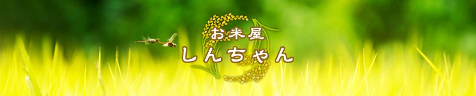 お米屋 しんちゃん:兵庫県産のお米をメインにいろいろ取り揃えております。