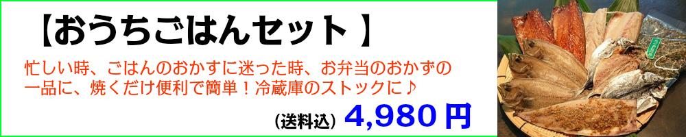 進藤商店 福岡のおいしい魚と干物:九州は博多・玄界灘の新鮮な魚の干物を直売価格でお届けします。