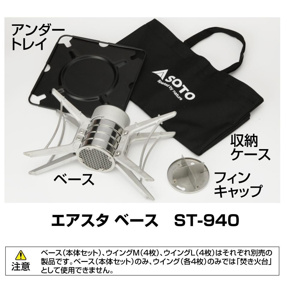 エアスタベース ST-940