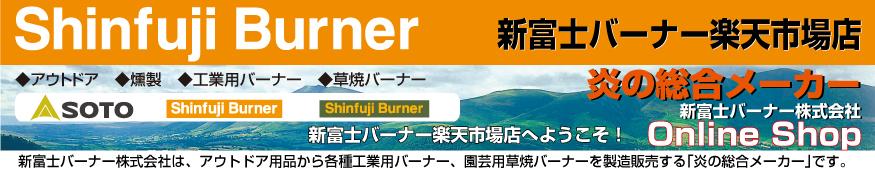 新富士バーナー楽天市場店:当社は各種バーナーを製造販売する「炎の総合メーカー」です。