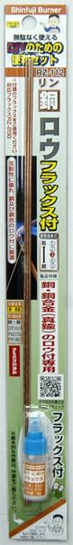 Seasonal Wrap入荷 リン銅ロウ フラックス付 RZ-112 最新号掲載アイテム