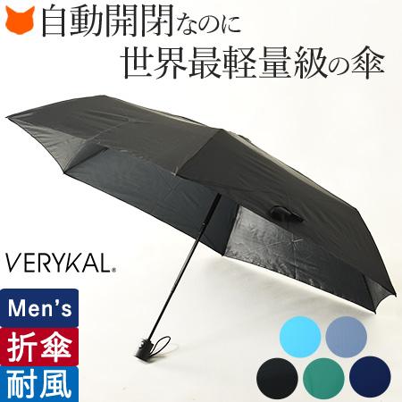 世界最軽量級の自動開閉傘 アンベル verykal ベリカル カーボンファイバー素材を使用し超軽量 雨の日の外出や仕事 お出かけにもバッグに入れておけば安心です 折りたたみ傘 折り畳み傘 自動開閉 傘 軽量 メンズ コンパクト 超軽量 いよいよ人気ブランド ワンタッチ 黒 半額 おしゃれ 丈夫 青 誕生日 プレゼント ブランド 耐風 ブルー 通勤 自動 梅雨 軽い ブラック ギフト