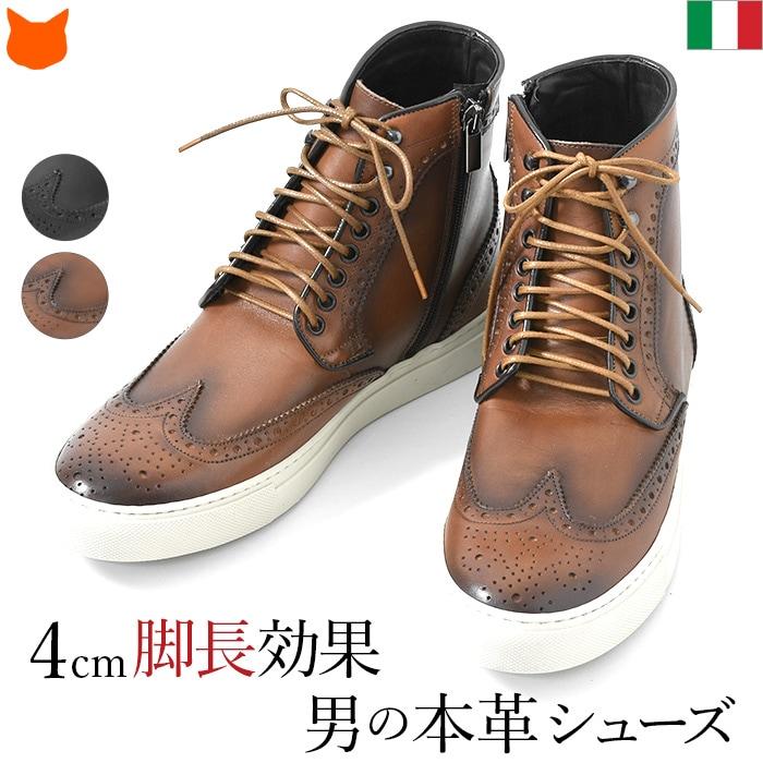 イタリア製 スニーカー レザー ビジネスシューズ ビジネス スニーカー メンズ 本革 ハイカット ウイングチップ 厚底 黒 オール ブラック 茶 ブラウン 歩きやすい 大きいサイズ 28cm 28.5cm 背が高くなる靴