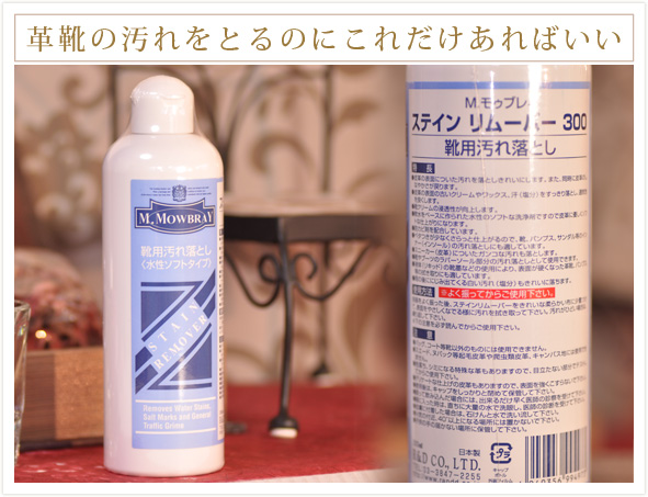 For leather stain remover. M.MOWBRAY( moubray ) stain removers and boots, pumps, sandals, all leather