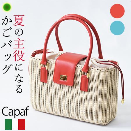 ラタン かご バッグ レディース トート レザー ハンドル イタリア ブランド Capaf カパフ おしゃれ 巾着 30代 40代 大人