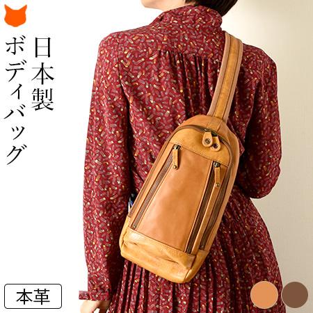 日本製 本革 ボディバッグ レディース ショルダー バッグ レザー 斜めがけ シンプル おしゃれ キャメル ブラウン ブランド 誕生日 プレゼント 女性 コモドプラスト