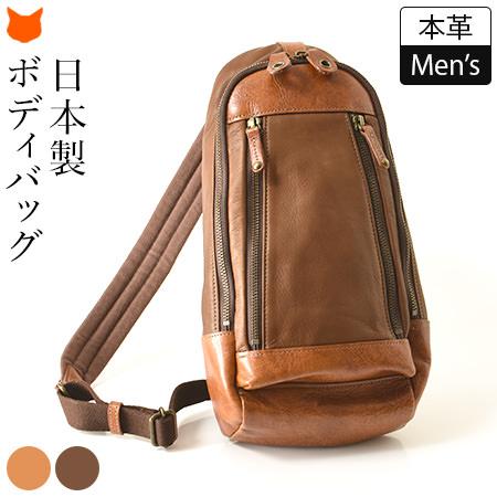 ボディバッグ メンズ 本革 レザー かっこいい おしゃれ 日本製 ブランド コモドプラスト シンプル 茶 キャメル ブラウン ショルダー バッグ 斜めがけ 通学 誕生日 父の日 ギフト プレゼント 実用的 バッグ 送料無料 男性