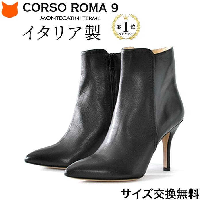 ショートブーツ ブーティ ブラックイタリア製 ブランド ポインテッドトゥ レディース コルソローマ 9 CORSO ROMA 9 黒 ハイヒール 大きいサイズ 25.5cm 小さいサイズ 22cm