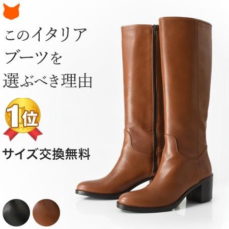 【サイズ交換&】イタリア生まれのレディース本革ジョッキーブーツ 6cmのミドルヒールはチャンキーヒール(太ヒール)で歩きやすい、疲れないコルソローマ9のレザーロングブーツ ブラック/黒とブラウン/茶の2カラー 小さいサイズ22cm~大きいサイズ25cmまで在庫あり!, おしぼり屋:bd49340d --- officewill.xsrv.jp