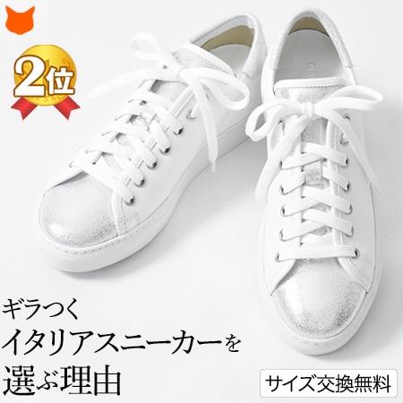 レザー カジュアル スニーカー 白 ホワイト メタリック シルバー 歩きやすい レディース レディース ブランド 厚底 本革 イタリア製 コルソローマ 9 CORSO ROMA 9 かっこいい 歩きやすい 疲れない 靴 3cm ヒール シューズ インソール クッション おしゃれ 大きいサイズ 25 カジュアル, U-SQUARE next:5994c850 --- officewill.xsrv.jp