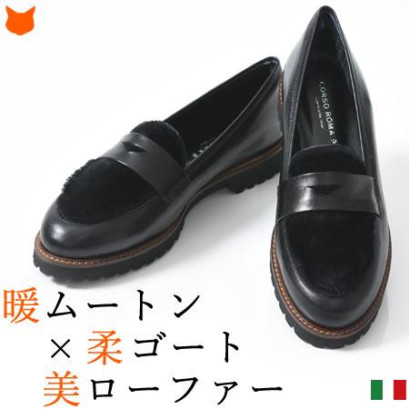 【サイズ交換無料】 レザー ローファー レディース 黒 ブラック CORSO ROMA 9 コルソローマ9 大きいサイズ 25cm 25.5cm 軽い 革