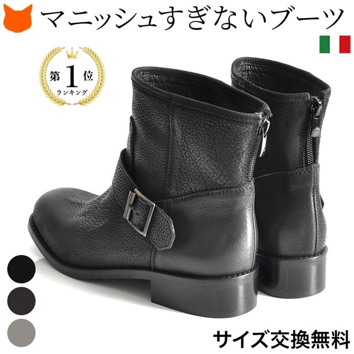 イタリア製 エンジニアブーツ レディース ショート ブーツ 本革 ローヒール レザー 黒 ブラック ブラウン グレー 大きいサイズ 25cm 26cm コルソローマ 9 CORSO ROMA 9