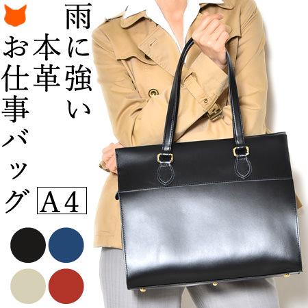 ビジネスバッグ レディース 本革 A4 通勤 軽量 自立 日本製 ブランド トートバッグ 軽い 大きめ 革 黒 ネイビー ベージュ 赤母の日 プレゼント ギフト 実用的 バッグ