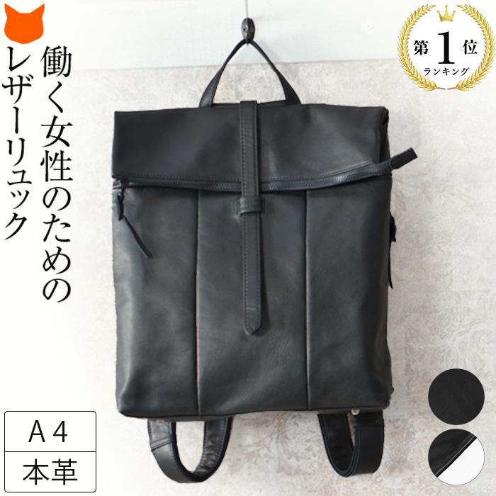 本革 ビジネス リュック レディース 黒 ブラック 日本製 レザー A4 PC パソコン リュックサック 女性 通勤 リュック 軽量 大容量 おしゃれ 革母の日 プレゼント ギフト 実用的 バッグ