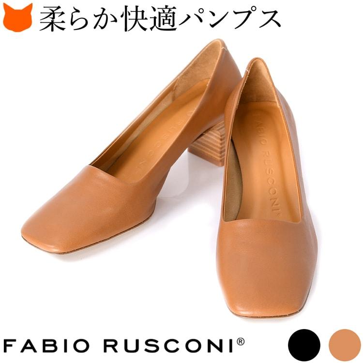 世界中で愛されるイタリア ファビオルスコーニの春夏にオススメな本革パンプス ゆとりのあるスクエアトゥ 太めのキトンヒール ローヒール と履きやすさの秘密が詰まっています FABIO RUSUCONI ファビオルスコーニ レディース パンプス 痛くない 柔らかい 黒 太ヒール イタリア製 スクエアトゥ ブラック ラム 5cm 本革 オフィス 履きやすい 人気の定番 6cm ブラウン チャンキーヒール AL完売しました キャメル 仕事 脱げない レザー 通勤 ビジネス キトンヒール