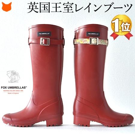 レインブーツ レディース ロング おしゃれ 軽い 日本製 長靴 フォックスアンブレラ Fox umbrellas イギリス ブランド 防水 雨 雪 赤 レッド ガーデニング サイズ 22cm