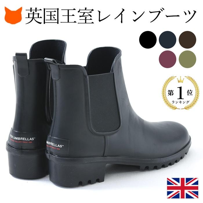 サイドゴア レインブーツ レディース ショート ブーツ 黒 ネイビー Fox umbrellas フォックスアンブレラ ブランド ラバーブーツ 歩きやすい 履きやすい おしゃれ 小さいサイズ 22cm 大きいサイズ 25cm