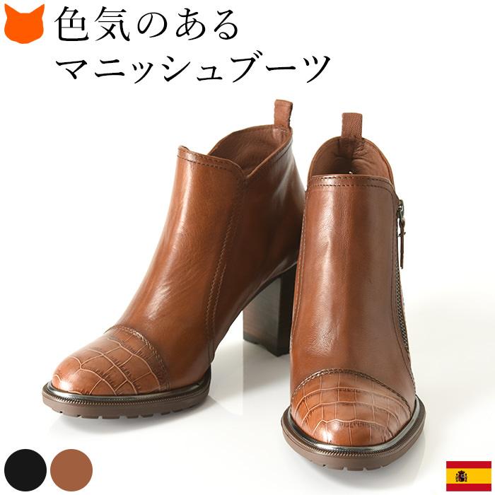 スペイン製 ショートブーツ レディース 本革 ブーツ ショート 太ヒール ブラック ブラウン 小さい サイズ 22cm 大きい サイズ 25cm