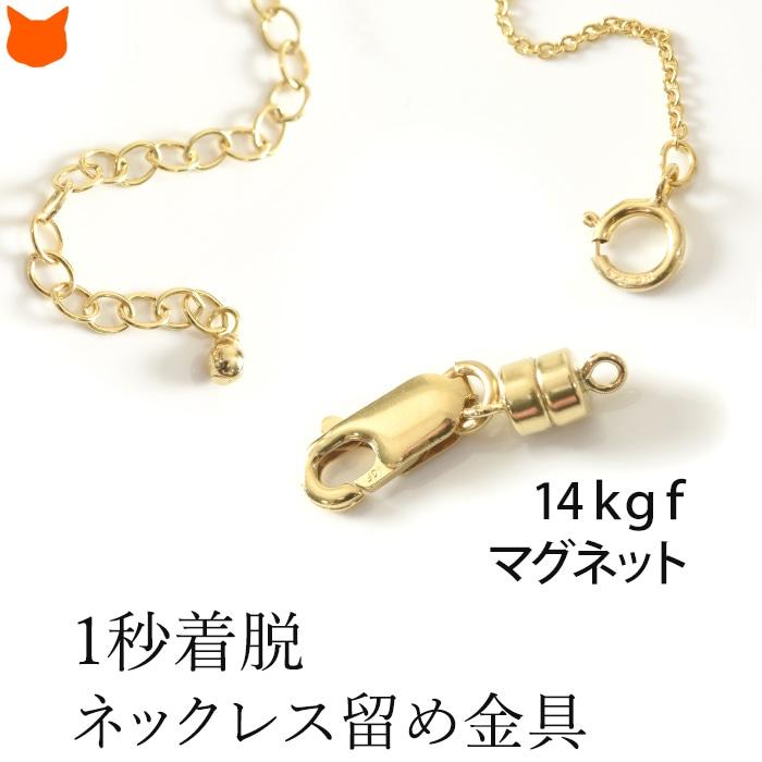 高級感ある14kゴールドフィルドのネックレス留め具。お手持ちのネックレス ブレスレットなどアクセサリーを簡単着脱に変えるマグネット式クラスプ/ ネックレス 留め具 k14 GF ゴールド クラスプ マグネット ブレスレット 14金 マグネットクラスプ カニカン