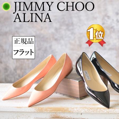 c4b54052950 Size 25cm that ジミーチュウパンプス ALINA JIMMY CHOO enamel leather brand regular  article genuine leather flattie ぺたんこ pointed toe ...