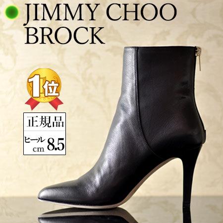 ジミーチュウ ブーツ ブーティ ショートブーツ レディース ブラック 黒 ヒール 8cm 9cm JIMMY CHOO BROCK 正規品 ジミーチュー 靴 大きいサイズ 25cm