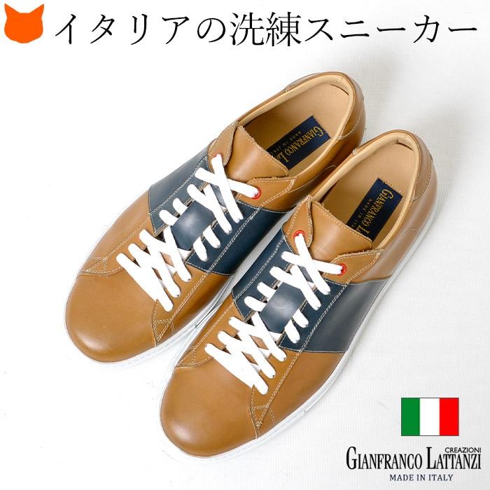 レザー スニーカー メンズ 茶 ブラウン 本革 イタリア ブランド おしゃれ シンプル 大人 高級 ラタンジ かっこいい 大きいサイズ