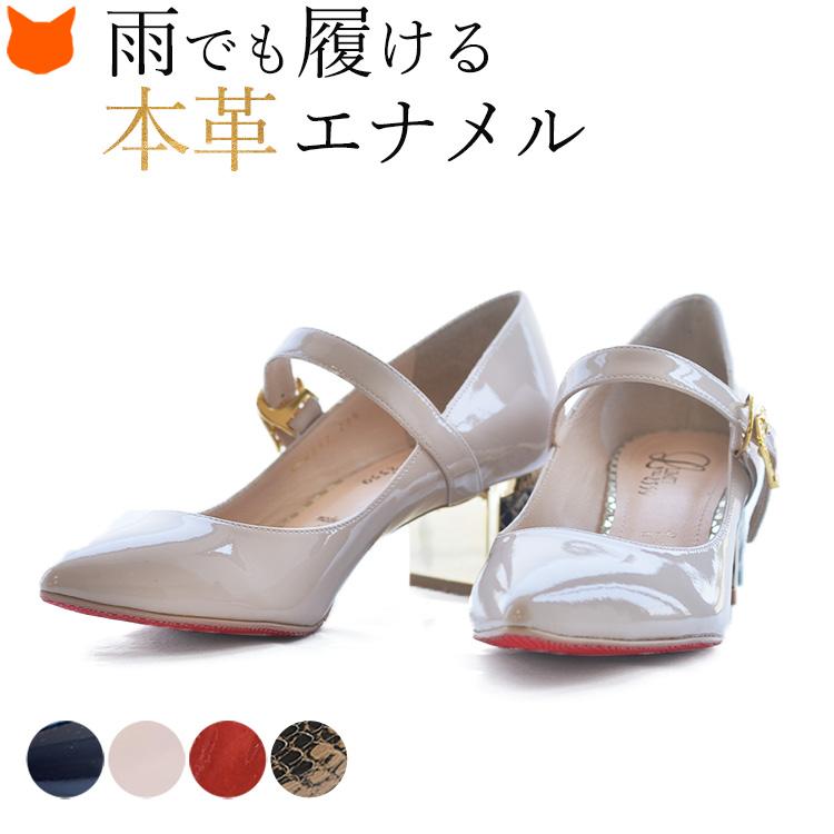 エナメル パンプス ストラップ 防水 本革 ローヒール 5cm 滑り止め 歩きやすい 日本製 ブランド レディース リミットティル レインパンプス 黒 ブラック ベージュ 通勤 雨 靴