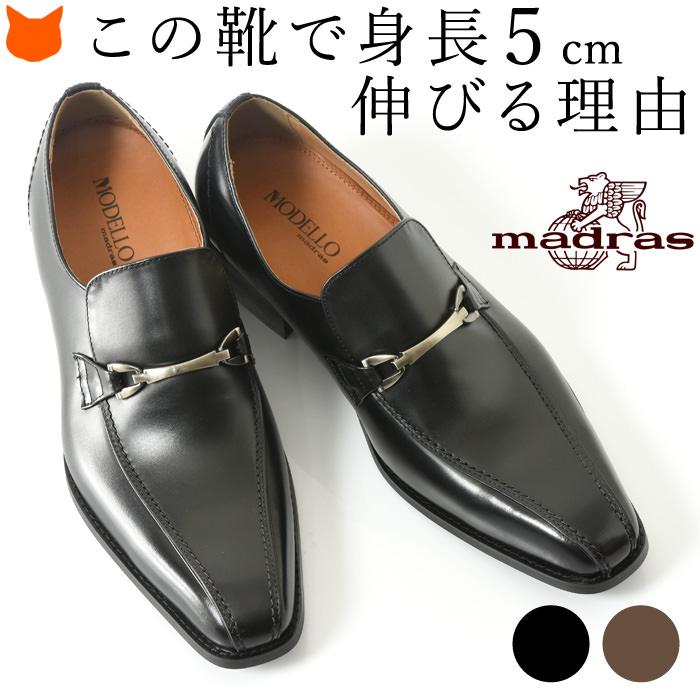 シークレット ビジネスシューズ メンズ 本革 身長アップ チゼルトゥ 革靴 ビジネス 靴 日本製 マドラス モデロ madras 黒 ブラック ブラウン 幅広 シークレットシューズ 5cm アップ 上げ底 脚長 紳士靴