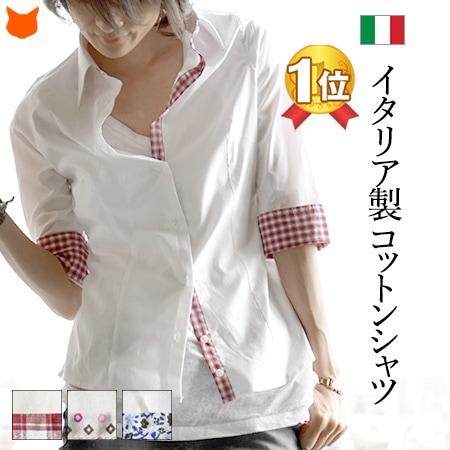 イタリア製 五分袖 コットンシャツ Mario Ferrara ブラウス ホワイト 白 ブランド おしゃれ 大人 かっこいい お洒落 マリオフェラッラ マリオフェラーラ 花柄 チェック 上質 高級シャツ