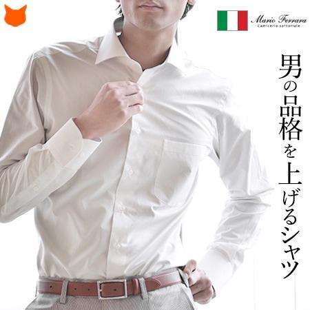 メンズ ホワイト 誕生日 ビジネス シャツ 長袖 贈り物 イタリア ブランド プレゼント マリオ フェラッラ 白 父の日 プレゼント 男性 誕生日 贈り物 ワイシャツ ボタンシャツ Yシャツ, 蒲江町:8cda787a --- officewill.xsrv.jp