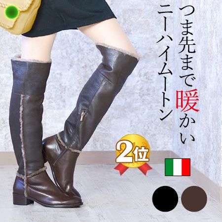 暖かい オール ムートン ニーハイ 彼女 ブラウン ブーツ 本革 レザー 2way 折り返し 小さいサイズ イタリア製 ロングブーツ 防寒 オブジェクツインミラー|ブランド ローヒール レディース 靴 小さいサイズ 大きいサイズ 22cm 25.5cm もこもこ ブラック 黒 ブラウン 誕生日 プレゼント 彼女 女性, ラジコン天国名古屋店:7dc2bec9 --- officewill.xsrv.jp