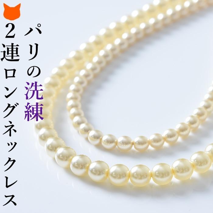 フランス製 パールネックレス ロング 8mm 90cm 真珠 Perles de Cotalatte パールドコタラッテ ゴールド レディース 2連 ジュエリー アクセサリー フォーマル カジュアル 結婚式 ウエディング シンプル
