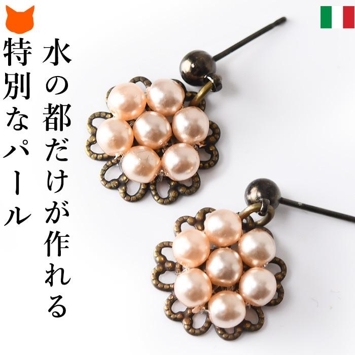 パール ピアス レディース フラワー モチーフ イタリア製 ブランド 真珠 粒パール 小ぶり 華奢 アンティーク ゴールド ホワイト 白 ピンク フォーマル 誕生日 プレゼント 女性 彼女 ギフト