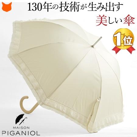 傘 レディース ブランド 長傘 フリル レース 雨傘 日傘 レディース 晴雨兼用 傘 UVカット 大判 大きい おしゃれ 可愛い ホワイト 白 ベージュ 無地 誕生日 プレゼント ギフト 女性 ピガニオル PIGANIOL