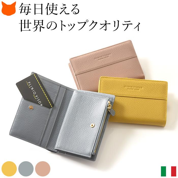 イタリア製 二つ折り 財布 レディース 本革 小銭入れつき カード 沢山 入る 小さい 財布 イエロー ギフト 誕生日 プレゼント 母の日 PLINIO VISONA プリニオヴィソナ ブルー ピンク