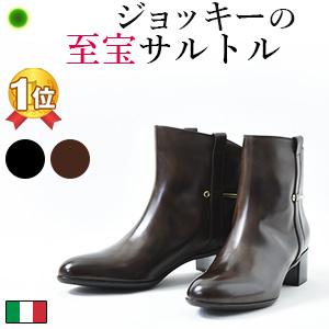 サルトル 本革 ショート ブーツ ブーティー NERO SR2414 PARMA SARTORE |イタリア製 ブーツ ブーティ ローヒール チャンキー ヒール 太ヒール 黒 ブラウン ヒール 4センチ 4cm5センチ 5cm レディース 靴 ブラック ブラウン ブランド レザー 大人