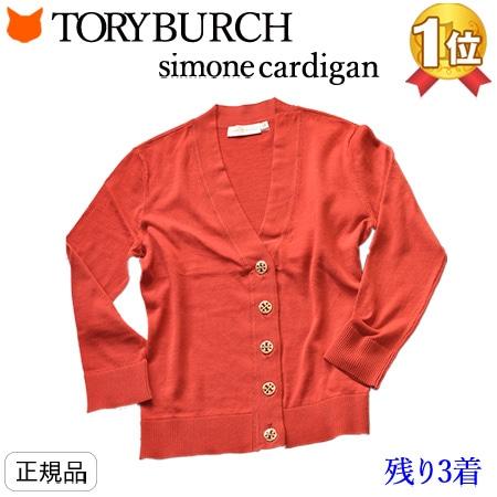 6a8d32e47 TORY BURCH Tory Burch simone cardigan   Simone Cardigan cotton 100%  7-Sleeve V Neck Cardigan