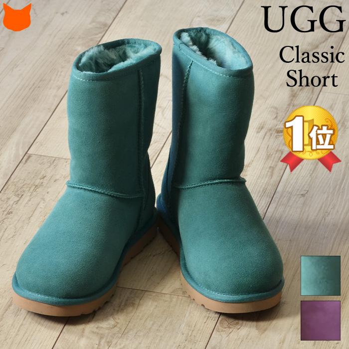 UGG ムートンブーツ 限定カラー アグ ムートン クラシックショート レディース 正規品 ブランド アグブーツ UGGブーツ ショートブーツ グリーン パープル 歩きやすい 防寒 暖かい 女性 小さいサイズ 21.5cm 22cm