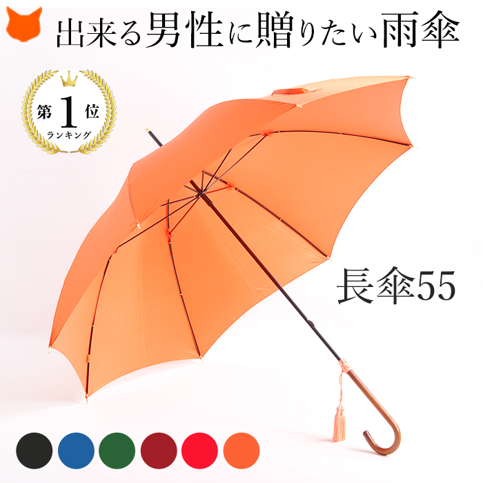 長傘 メンズ 傘 大判 日本製 ブランド 高級 雨傘 wakao 傘 ワカオ 大きめ 大きいサイズ かっこいい ビジネス 仕事 男性 父の日 ギフト プレゼント 実用的 送料無料 お父さん 彼氏 贈り物 おしゃれ 無地 緑 グリーン 青 ブルー 赤 レッド オレンジ 黒 ブラック