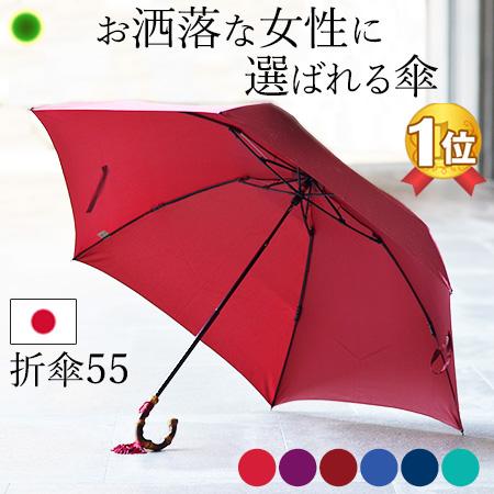 折りたたみ 日傘 レディース 雨傘 日本製 折り畳み傘 ブランド おしゃれ wakao 傘 ワカオ 人気 無地 シンプル 女性 誕生日 プレゼント ギフト お母さん 義母 おばあちゃん 赤 ワイン レッド 紺 ネイビー 青 Blue 水色