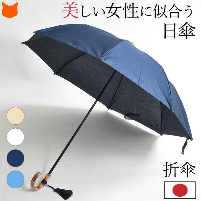 <title>ランキング1位受賞 セレクトショップで大人気の日本製ブランドWAKAO ワカオ 超歓迎された 天然竹を使ったバンブーハンドルの折り畳み日傘 さわやかな綿100%の生地は防水加工で突然の雨も大丈夫 日傘 折りたたみ ブランド おしゃれ レディース 綿 コットン 100% wakao 日本製 無地 浴衣 着物 折り畳み傘 女性 誕生日 プレゼント ギフト お母さん お義母さん 祖母 贈り物 ネイビー 紺 ホワイト 白 ベージュ 水色</title>