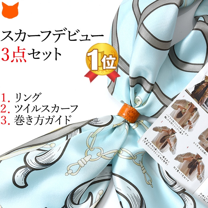 ツイルスカーフ お母さん、スカーフリング 誕生日、巻き方リーフレット3点セット【スカーフはじめてセット】横浜スカーフ、レザースカーフリング、巻き方ガイド付き! 誕生日 ギフト プレゼント 女性 お母さん ギフト 贈り物 義母 義理の母親, ハナイズムジャパン:0d744f5a --- officewill.xsrv.jp