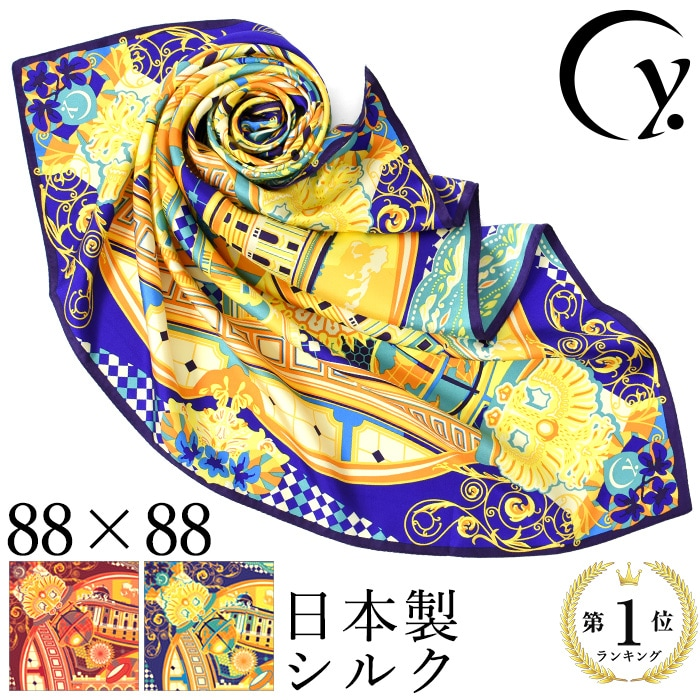 日本製 シルクスカーフ シルク スカーフ 大判 正方形 レディース シルク100% 日本製 .Y ドットワイ 横浜スカーフ ブランド 正方形 誕生日 プレゼント 母 妻 ギフト 贈り物 赤 レッド ブルー イエロー ウィーン