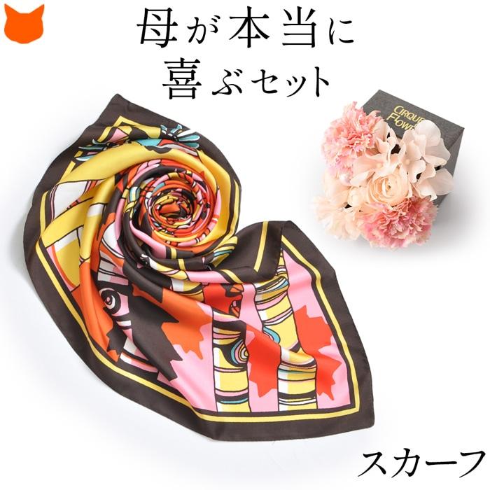 母の日 ギフト プリザーブド フラワー ボックス セット アレンジメント カーネーション バラ 紫陽花 花 以外 スカーフ プレゼント
