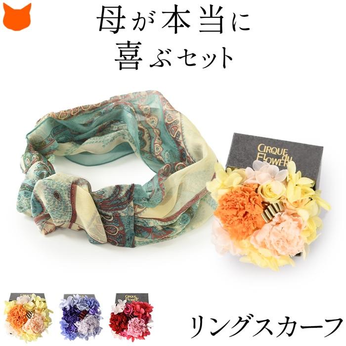 母の日 ギフト プリザーブド フラワー ミニボックス セット アレンジメント カーネーション バラ 紫陽花 花 以外 シルク スカーフ 人気 プレゼント